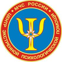 Интервью начальника Центра экстренной психологической помощи МЧС России